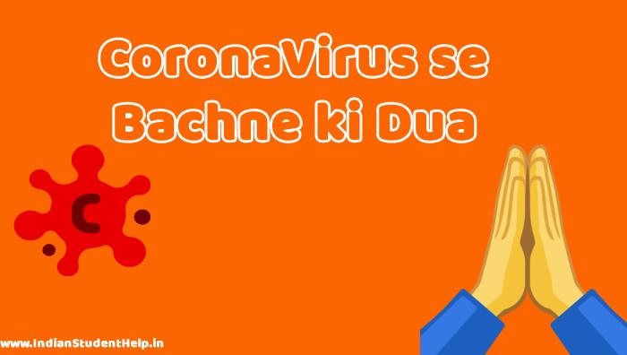 CoronaVirus se bachne ki dua