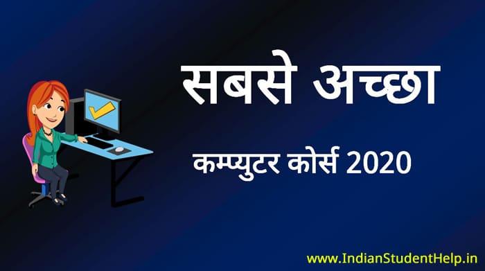 सबसे अच्छा कम्प्युटर कोर्स | Top 10 best computer course in hindi 2020