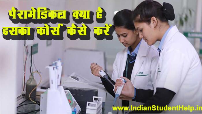 पैरामेडिकल क्या है और इसके लिए योग्यता, कोर्सेज, नौकरी की पूरी जानकारी हिंदी में
