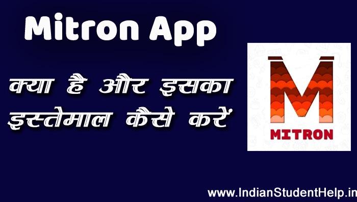 Mitron App क्या है, किस देश का है और इसका इस्तेमाल कैसे करें | Mitron App in hindi