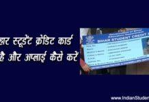 Bihar Student Credit Card क्या है और इसे अप्लाई करके 4 लाख का एजुकेशन लोन कैसे पाएँ
