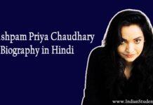 पुष्पम प्रिया चौधरी की जीवनी | Pushpam priya chaudhary biography in hindi