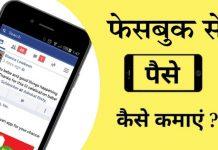 Facebook से पैसे कैसे कमाए आइए जानते है How to earn money from facebook